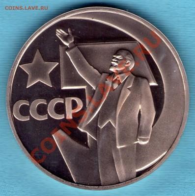 Рубль 50 лет Октября Пруф новодел до 28.09.2011 в 22:00 - skan692