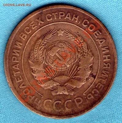 5 копеек 1929 год  до 28.09.2011 в 22:00 - skan686