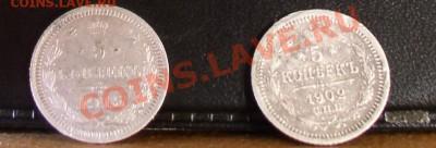 5 копеек 1902 и 1915 - P1010078 (2)