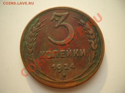 3 копейки 1924 год(гурт рубчатый) - CIMG1391.JPG