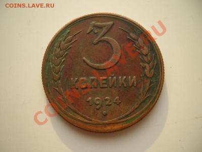 3 копейки 1924 год(гурт рубчатый) - CIMG1389.JPG