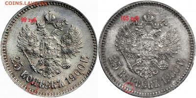 25 копеек 1900 г., две разновидности. - 25 две разновидности