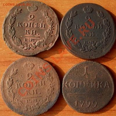 2 копейки 1813,15,16,г. и 1 копейка 1799 г. - SDC17357.JPG