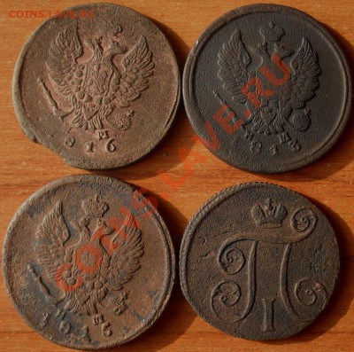 2 копейки 1813,15,16,г. и 1 копейка 1799 г. - SDC17356.JPG