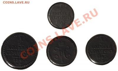 1.2 копейки 1843 год, СМ до 29.09.11г. 21.00 Мск - Безымянный