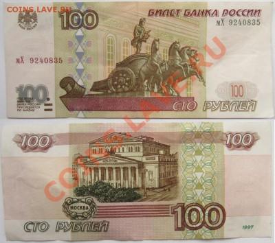 Россия, 100 рублей 1997 + бонус до 30 сентября - 22.00 - IMG_2212.JPG