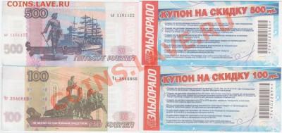 Россия, 100 рублей 1997 + бонус до 30 сентября - 22.00 - купоны эльдорадо
