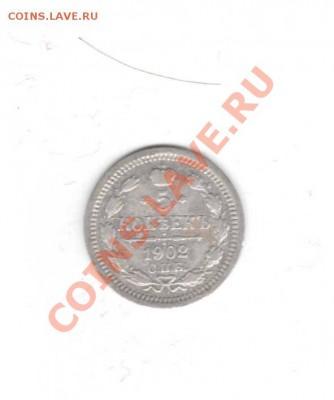 5 копеек 1902 до 28.09.2011. 22-30 мск. - 5 коп 1902- 2_000