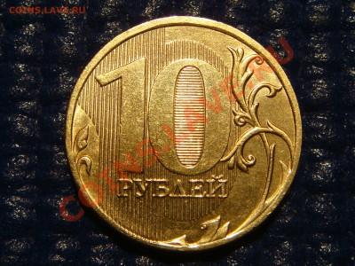 2011 10 рублей Шт. Б  до 21-00 29.09.11 - DSC09186.JPG