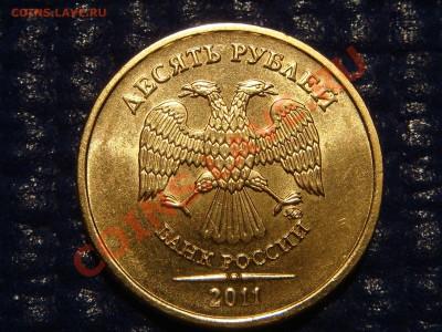2011 10 рублей Шт. Б  до 21-00 29.09.11 - DSC09184.JPG