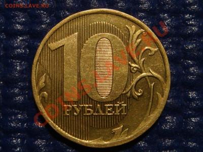 2010 10 руб 1.23 Е - ЧИСТЫЙ ПОСЛЕДНЯЯ до 21-00 29.09.11 - DSC09225.JPG