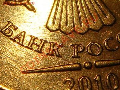 2010 10 руб 1.23 Е - ЧИСТЫЙ ПОСЛЕДНЯЯ до 21-00 29.09.11 - DSC09236.JPG