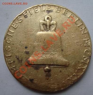 Олимпийская памятная медаль - Реверс.JPG