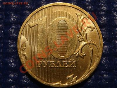 2010 10 рублей  1.23 Г до 21-00 29.09.11 - DSC09194.JPG