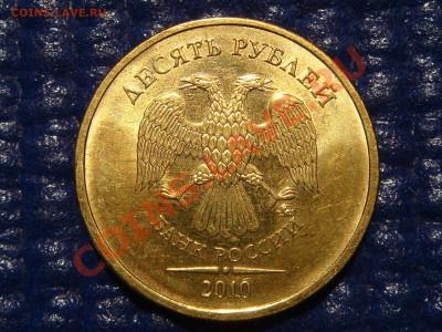 2010 10 рублей  1.23 Г до 21-00 29.09.11 - DSC09192.JPG
