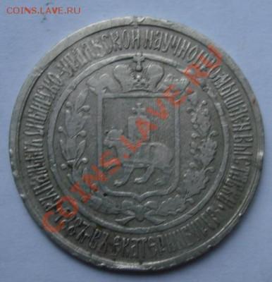 Памятный жетон Уральской научно-промышленной выставки 1883 г - Реверс.JPG