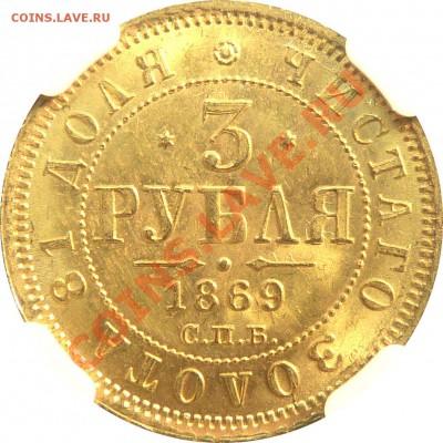 Коллекционные монеты форумчан (золото) - 3 R. 1869 CNB HI MS-62 (3).JPG