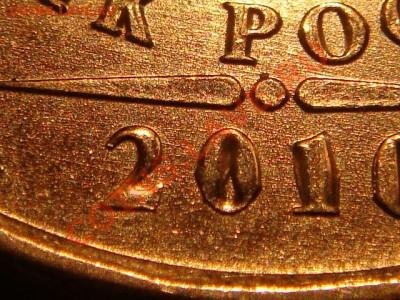 """2010 5 рублей ММД Шт. 3.2 """"Ж"""" до 21-30 29.09.11 - DSC09275.JPG"""