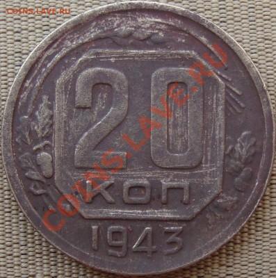 20 коп. 1943 вариант реверса - DSC02091.JPG