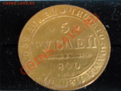 5 рублей 1840 золото - 5 руб 1840