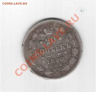 20 коп. 1890 г. до 28.09.2011  22-00 мск - 20 коп 1890 -2_000