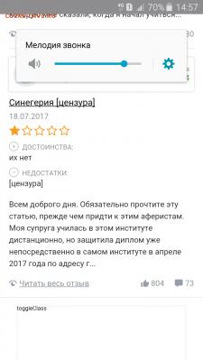 Россиян предупредили о блокировке карт за небольшие переводы - Screenshot_2020-11-08-14-57-01