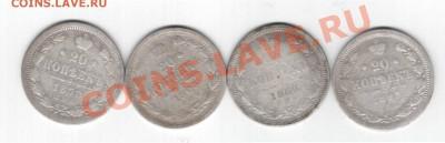 лом серебра 20 коп. 1893,1903,1878,1880. 4шт. 28.09.2011 - серебро 20 коп  -2_000