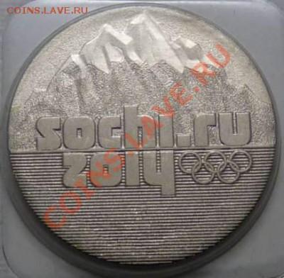 Монеты 25руб. Сочи 2014 - 65344750_1