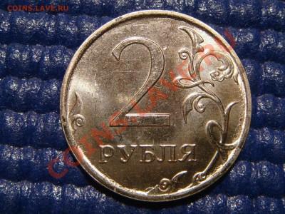 2011 2 рубля Красивый ровный РАСКОЛ аверса до 21-00 29.09 - DSC09334.JPG