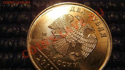 2011 2 рубля Красивый ровный РАСКОЛ аверса до 21-00 29.09 - DSC09332.JPG