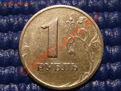 1997 1 рубль спмд полный раскол аверса до 21-00 29.09 - DSC09340.JPG