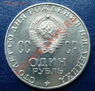 Ленин-100 - Реверс.JPG