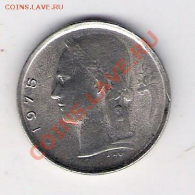 БЕЛЬГИЯ 1 франк 1975, до 30.09.11 22-00мск. - сканирование0006