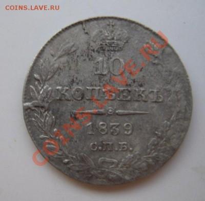 10 копеек 1839г - Изображение 1129