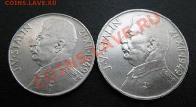 1949 г, Чехословакия, Сталин 50+100, до 27.09 в 21-00 мск - сталин 2