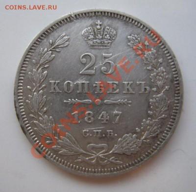 25 копеек 1847г - Изображение 1130