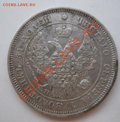 25 копеек 1847г - Изображение 1131