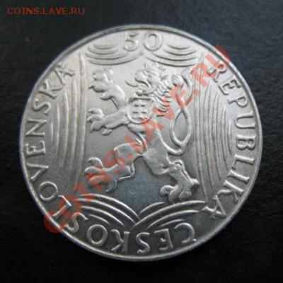 1949 г, Чехословакия, Сталин 50, до 27.09 в 21-00 мск - сталин 50а