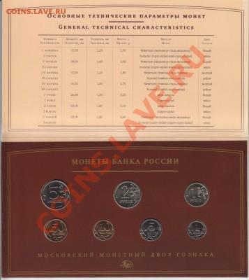 Официальные наборы РФ 2008 г.СПМД и ММД - IMG_0005