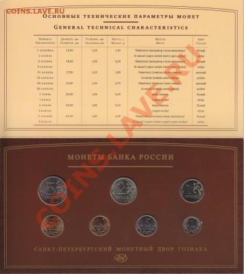 Официальные наборы РФ 2008 г.СПМД и ММД - IMG_0002