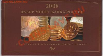 Официальные наборы РФ 2008 г.СПМД и ММД - IMG_0004