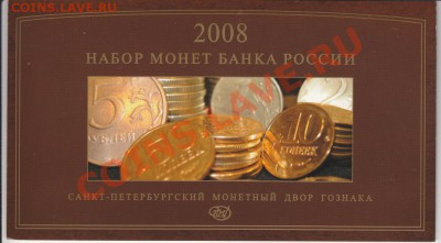 Официальные наборы РФ 2008 г.СПМД и ММД - IMG_0001