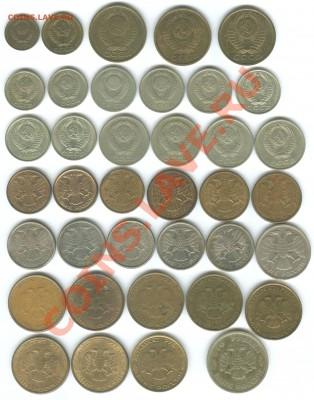 Лот монет от 1коп до 100руб до 27.09 - 21