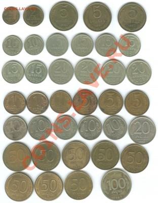 Лот монет от 1коп до 100руб до 27.09 - 20
