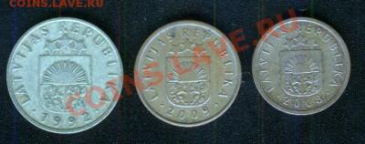 Латвия 3 монеты (1, 2, 5 сантимов) до 28.09.11 - латв-2