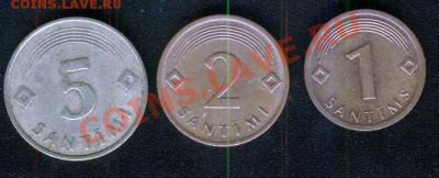 Латвия 3 монеты (1, 2, 5 сантимов) до 28.09.11 - латв-1