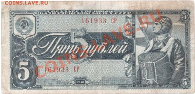 5 рублей 1938 г. до 30.09.2011 - Пять рублей