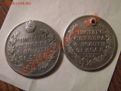 два разных рублика 1818 - DSCF7472.JPG