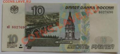10 рублей 1997 года с модификацией 2001 - Модиф 2001 (2).JPG