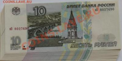 10 рублей 1997 года с модификацией 2001 - Модиф 2001 (5).JPG